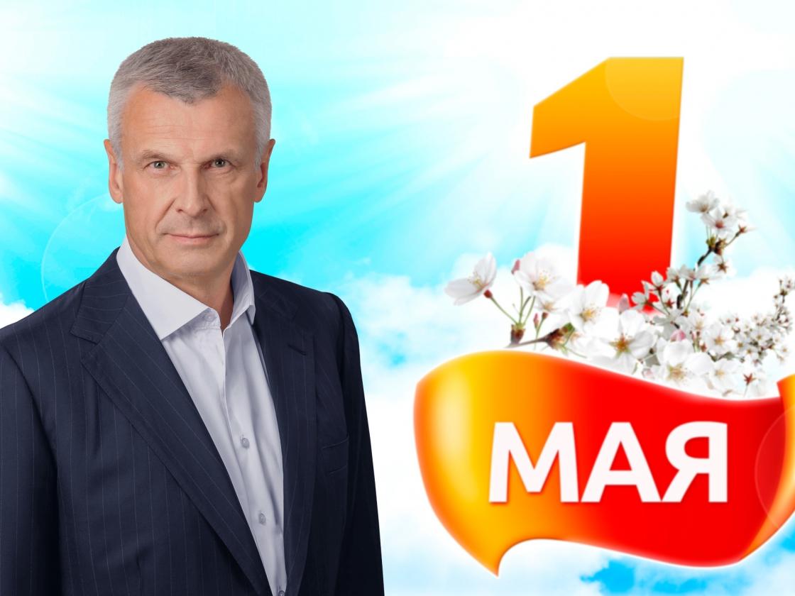 Поздравление губернатора Магаданской области Сергея Носова с1 Мая
