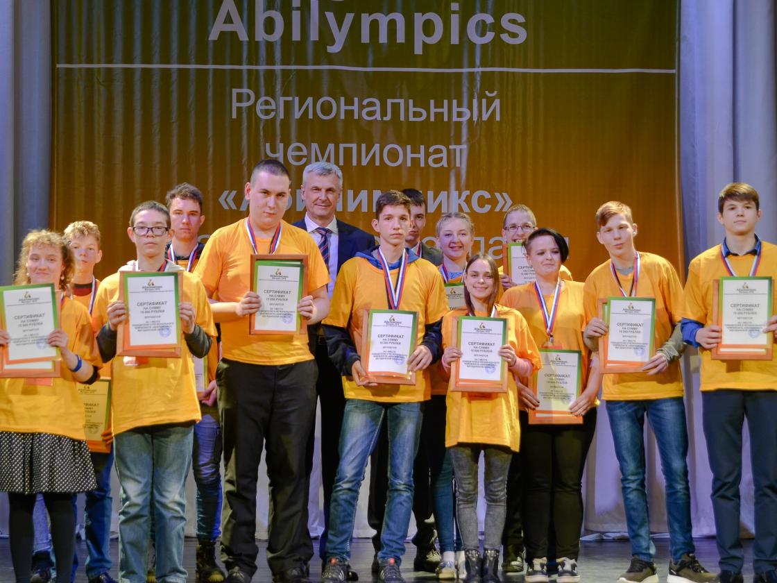 Сергей Носов наградил победителей регионального чемпионата «Абилимпикс»